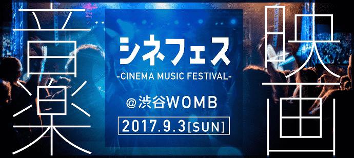 『シネフェス ―CINEMA MUSIC FESTIVAL―』ビジュアル