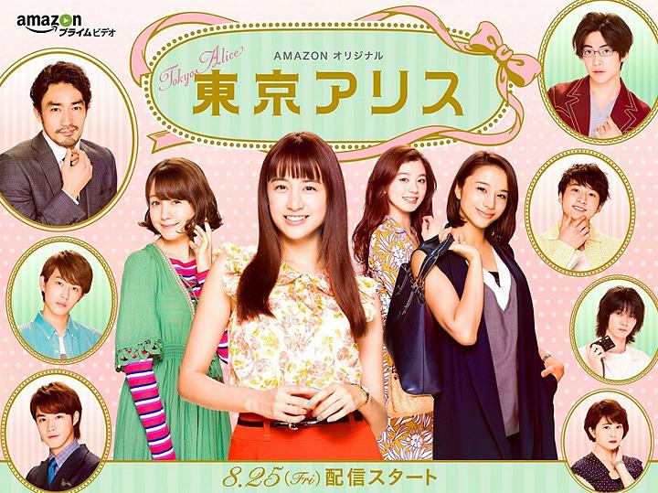 『東京アリス』キービジュアル ©FINE Entertainment