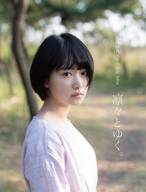 『小川紗良×青山裕企 写真集「凜々とゆく。」』表紙