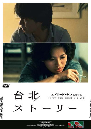 『台北ストーリー』ジャケット ©3H productions ltd. Tous droits reserves