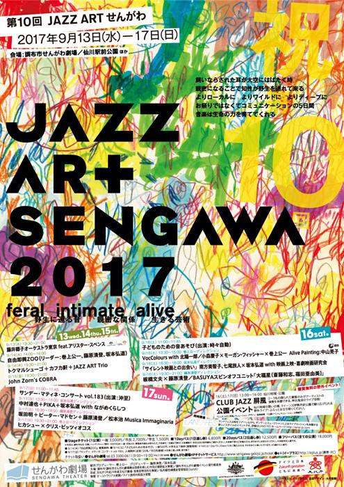 『JAZZ ART せんがわ2017』ポスタービジュアル