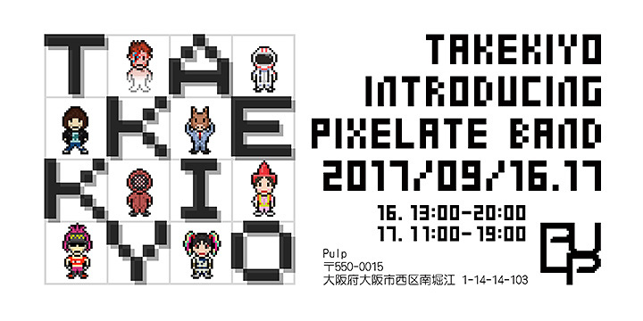 『TAKEKIYO exhibition「Introducing Pixelate Band」』ビジュアル