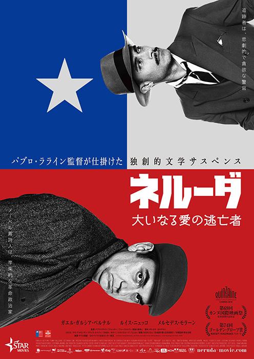 『ネルーダ 大いなる愛の逃亡者』ポスタービジュアル by Diego Araya ©Fabula, FunnyBalloons, AZ Films, Setembro Cine, WilliesMovies, A.I.E. Santiago de Chile, 2016