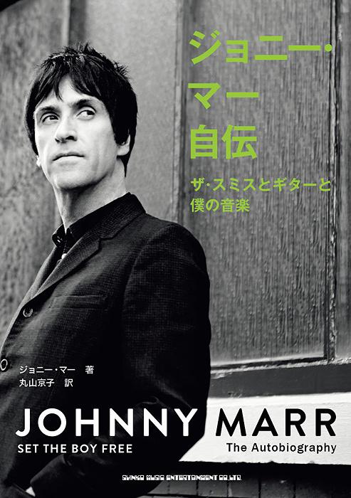 『ジョニー・マー自伝 ザ・スミスとギターと僕の音楽』表紙
