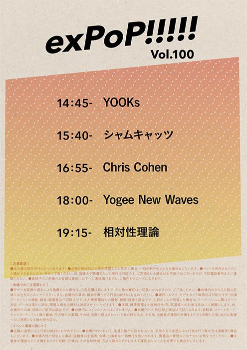 『exPoP!!!!! vol.100』タイムテーブル