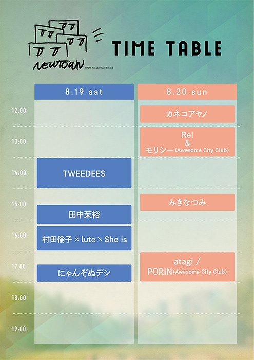 「NEWTOWN STAGE」タイムテーブル