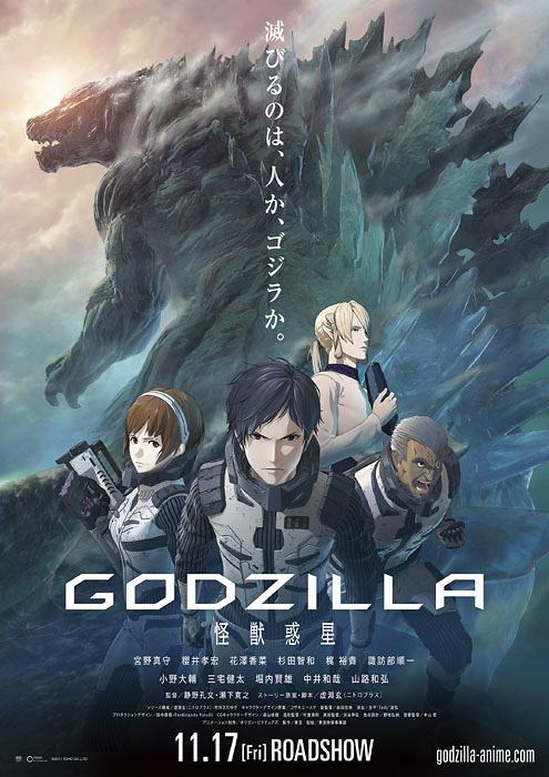 『GODZILLA 怪獣惑星』ポスタービジュアル ©2017 TOHO CO.,LTD