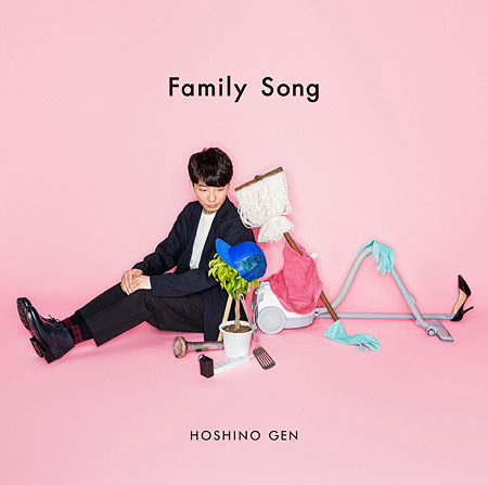 星野源『Family Song』通常盤ジャケット