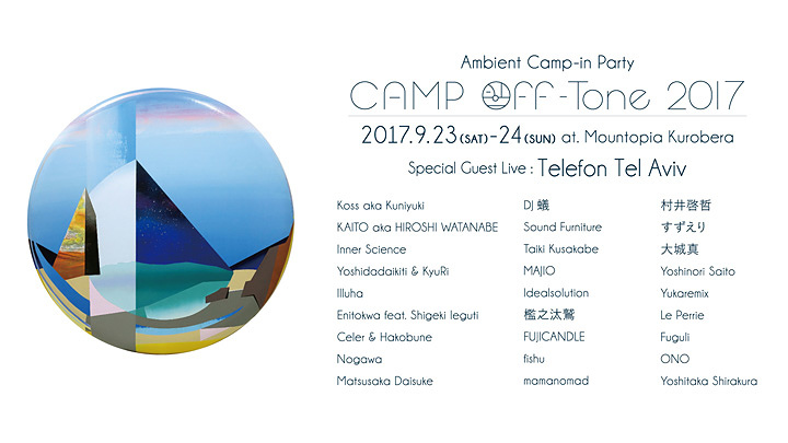 『CAMP Off-Tone 2017』イメージビジュアル