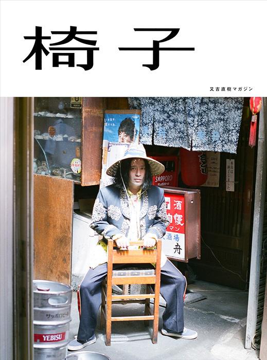 『又吉直樹マガジン 椅子』表紙