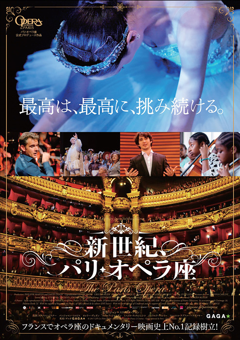 『新世紀、パリ・オペラ座』ポスタービジュアル ©2017 LFP-Les Films Pelleas  - Bande a part Films - France 2 Cinema - Opera national de Paris - Orange Studio  - RTS