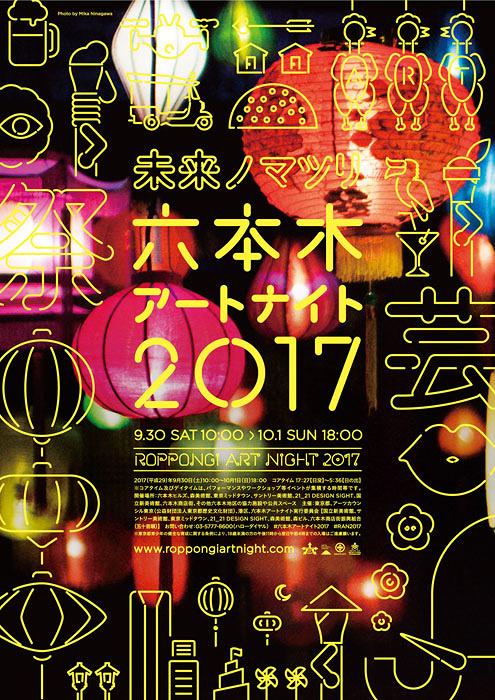 『六本木アートナイト2017』メインビジュアル Photo by Mika Ninagawa