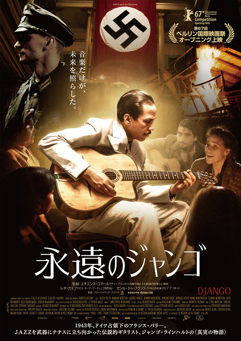 『永遠のジャンゴ』ポスタービジュアル ©2017 ARCHES FILMS – CURIOSA FILMS – MOANA FILMS – PATHE PRODUCTION - FRANCE 2 CINEMA - AUVERGNE-RHONE-ALPES CINEMA