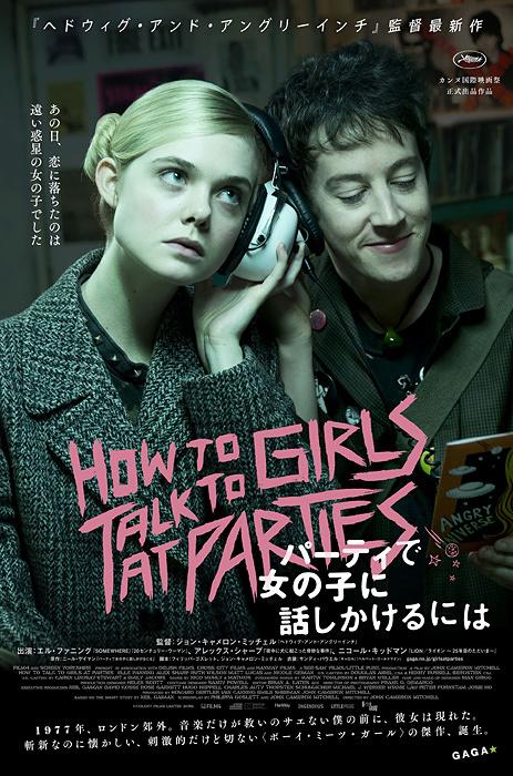 『パーティで女の子に話しかけるには』ポスタービジュアル ©COLONY FILMS LIMITED 2016