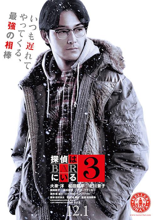 松田龍平演じる高田 『探偵はBARにいる3』キャラクターポスタービジュアル ©2017「探偵はBARにいる3」製作委員会