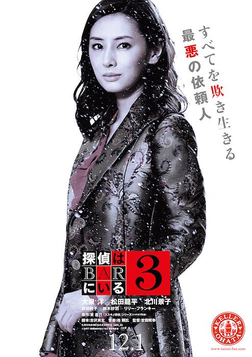 北川景子演じるマリ 『探偵はBARにいる3』キャラクターポスタービジュアル ©2017「探偵はBARにいる3」製作委員会