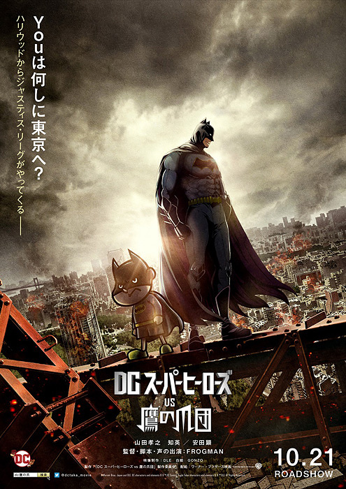『DCスーパーヒーローズvs鷹の爪団』ティザービジュアル ©Warner Bros. Japan and DLE. DC characters and elements ©& ™ DC Comics. Eagle Talon characters and elements ©& ™ DLE. All Rights Reserved.