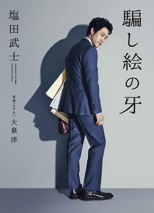 塩田武士『騙し絵の牙』表紙 モデル:大泉洋、発行:KADOKAWA