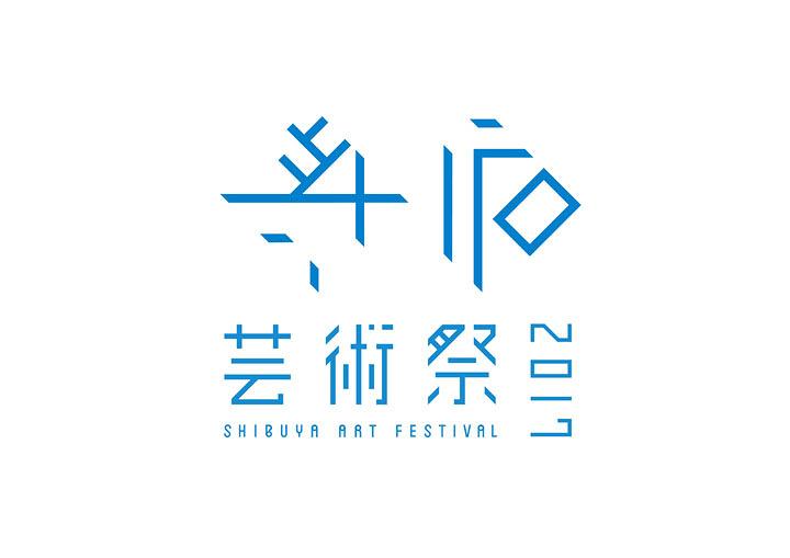 『渋谷芸術祭2017』ロゴ
