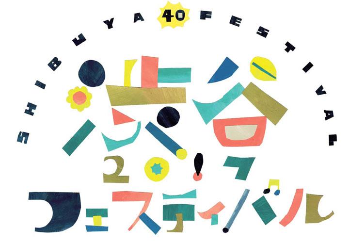 『渋谷フェスティバル2017』ロゴ