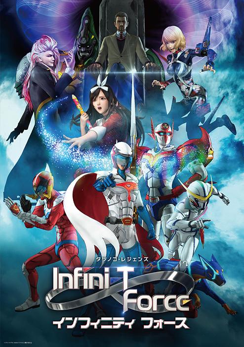 『Infini-T Force』 ©タツノコプロ/Infini-T Force製作委員会