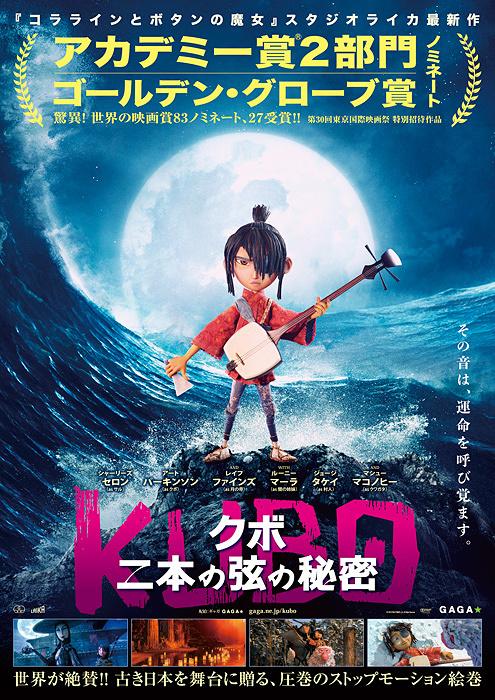 『KUBO/クボ 二本の弦の秘密』ポスタービジュアル ©2016 TWO STRINGS, LLC. All Rights Reserved.