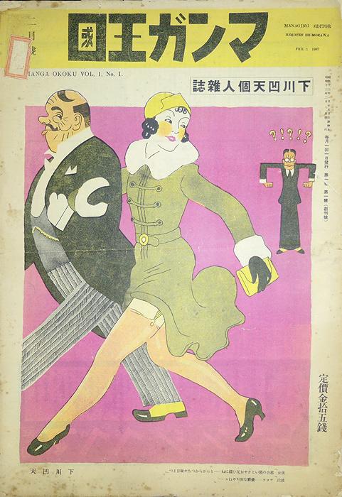 『マンガ王国~下川凹天個人雑誌~』(1巻1号)1937年