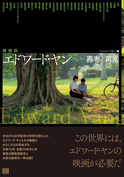 『エドワード・ヤン 再考/再見』表紙