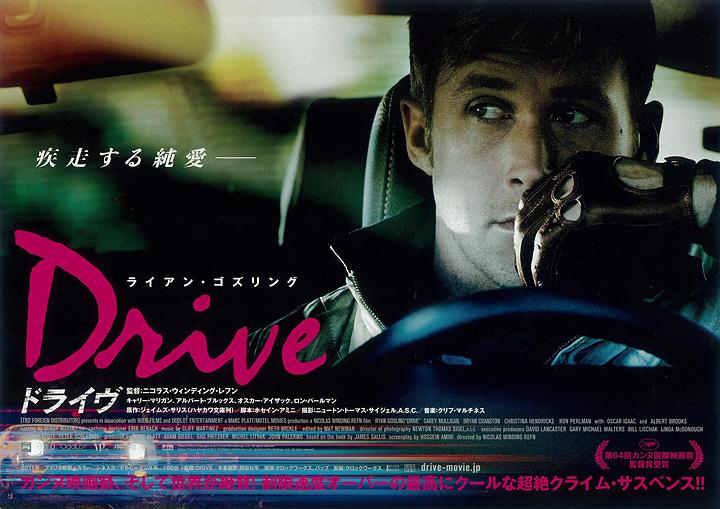 『ドライヴ』