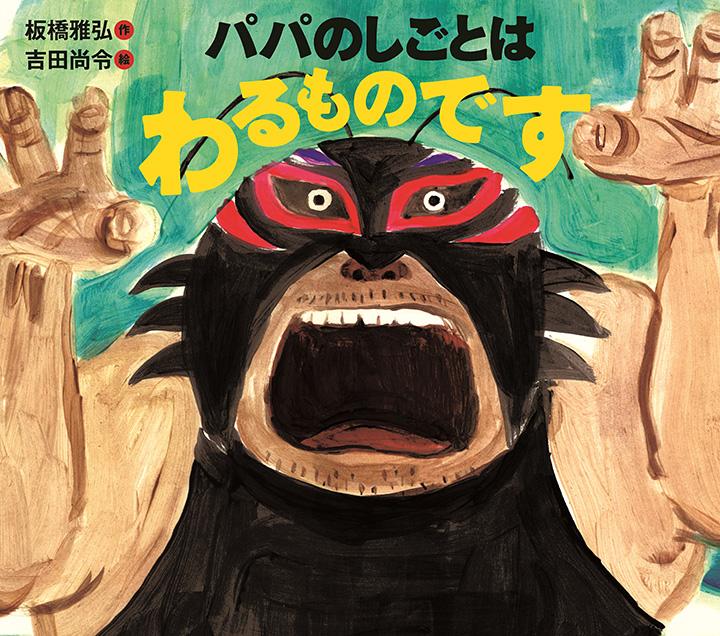 板橋雅弘、吉田尚令『パパのしごとはわるものです』表紙 ©2011Masahiro Itabashi & Hisanori Yoshida. Published by IWASAKI Publishing Co.,Ltd. Printed in Japan.
