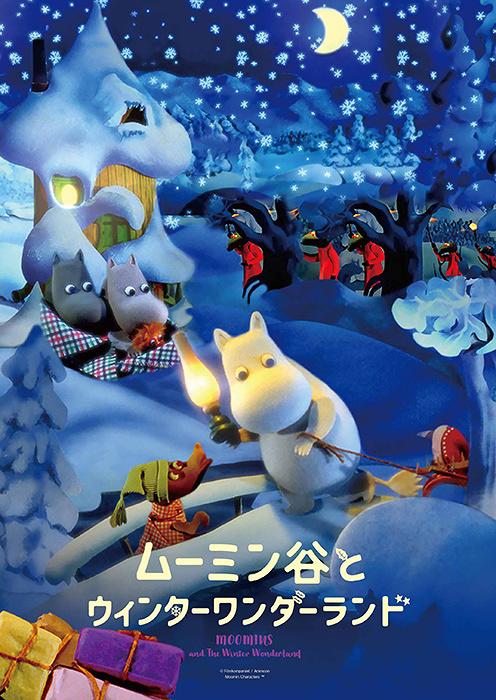 『ムーミン谷とウィンターワンダーランド』ポスタービジュアル ©Filmkompaniet / Animoon, Moomin Characters TM