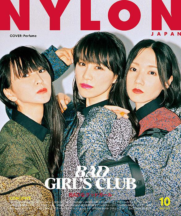 『NYLON JAPAN 2017年10月号』表紙