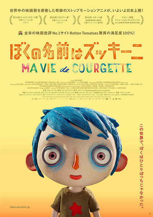 『ぼくの名前はズッキーニ』ポスタービジュアル ©RITA PRODUCTIONS / BLUE SPIRIT PRODUCTIONS / GEBEKA FILMS / KNM / RTS SSR / FRANCE 3 CINEMA / RHONES-ALPES CINEMA / HELIUM FILMS / 2016