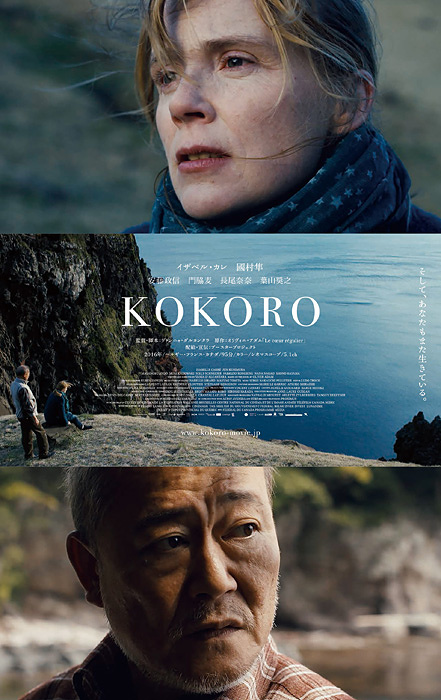 『KOKORO』ポスタービジュアル ©Need Productions/Blue Monday Productions