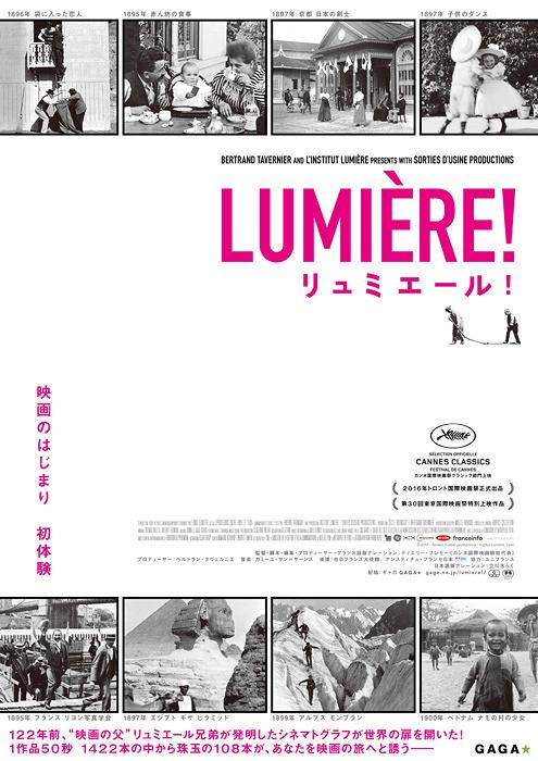 『リュミエール!』ポスタービジュアル ©2017 - Sorties d'usine productions - Institut Lumière, Lyon