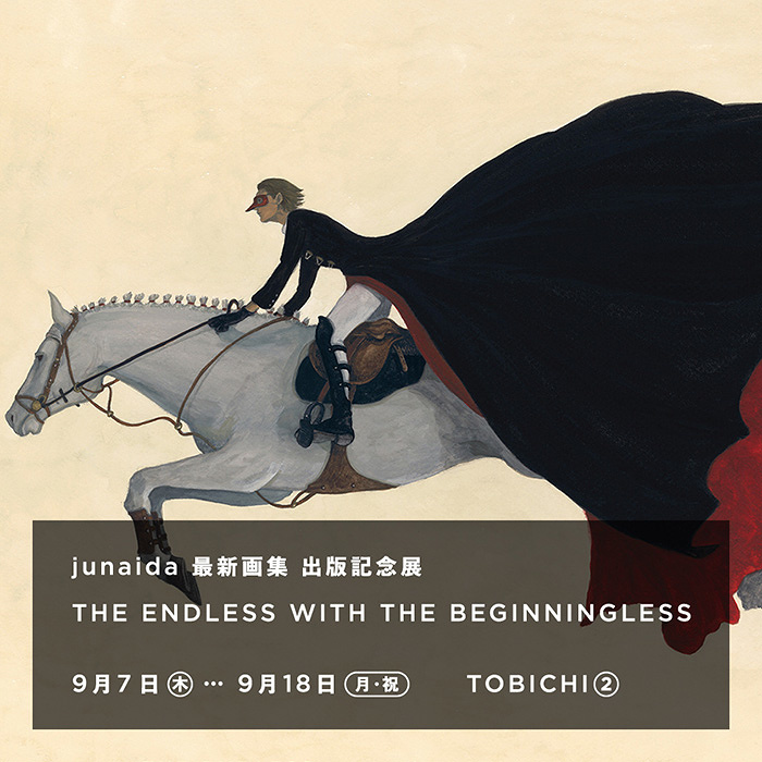『junaida最新画集出版記念展 THE ENDLESS WITH THE BEGINNINGLESS』ビジュアル