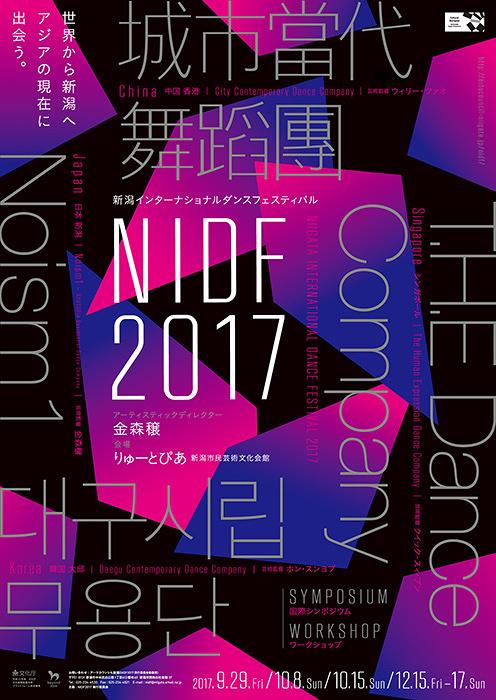 『NIDF2017―新潟インターナショナルダンスフェスティバル2017』ポスタービジュアル