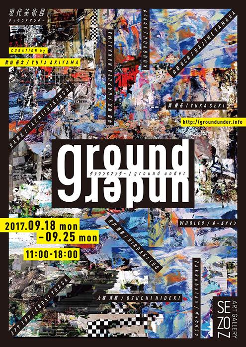 『ground under』メインビジュアル