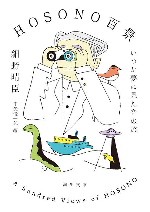 細野晴臣『HOSONO百景~いつか夢に見た音の旅』文庫版表紙