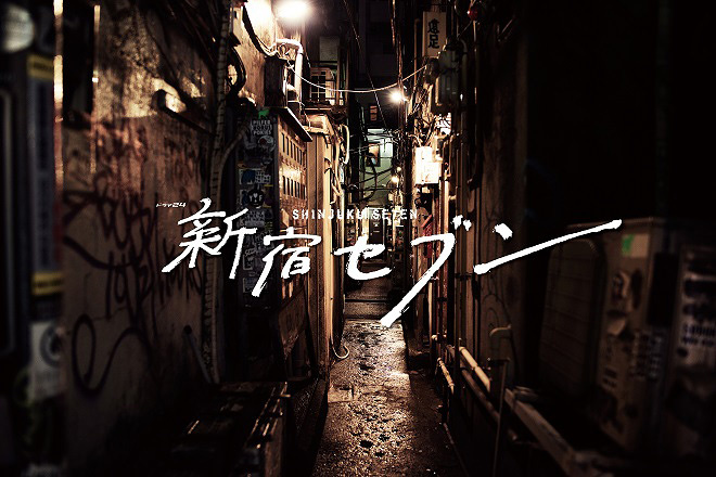 『新宿セブン』 ©観月昴・奥道則/日本文芸社 ©2017「新宿セブン」製作委員会