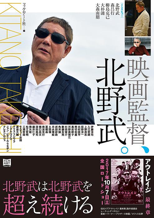 『映画監督、北野武。』表紙