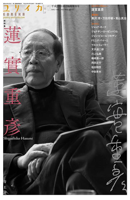 『ユリイカ2017年10月臨時増刊号 総特集=蓮實重彥』表紙