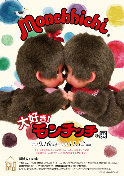 『大好き!モンチッチ展』ポスター表面ビジュアル ©2017 Sekiguchi Co.,Ltd.