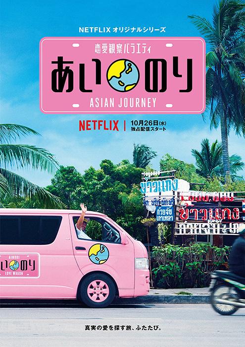 『あいのり:Asian Journey』キービジュアル ©フジテレビ