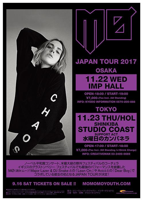 『MØ JAPAN TOUR 2017』ビジュアル