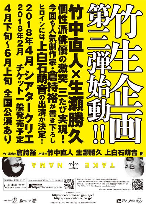 竹生企画第3弾フライヤービジュアル