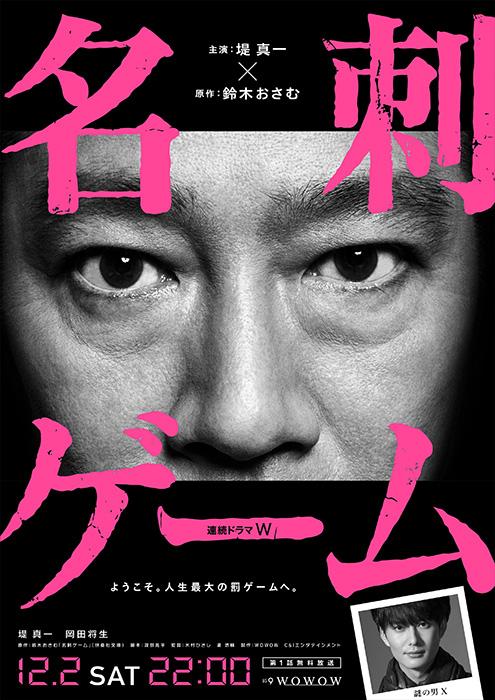 『連続ドラマW 名刺ゲーム』ポスタービジュアル