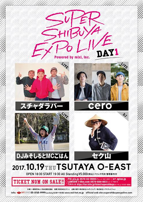 『SUPER SHIBUYA EXPO LIVE Powered by mixi, Inc.』DAY1フライヤービジュアル