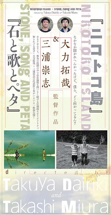 『ニコトコ島』『石と歌とペタ』ティザービジュアル