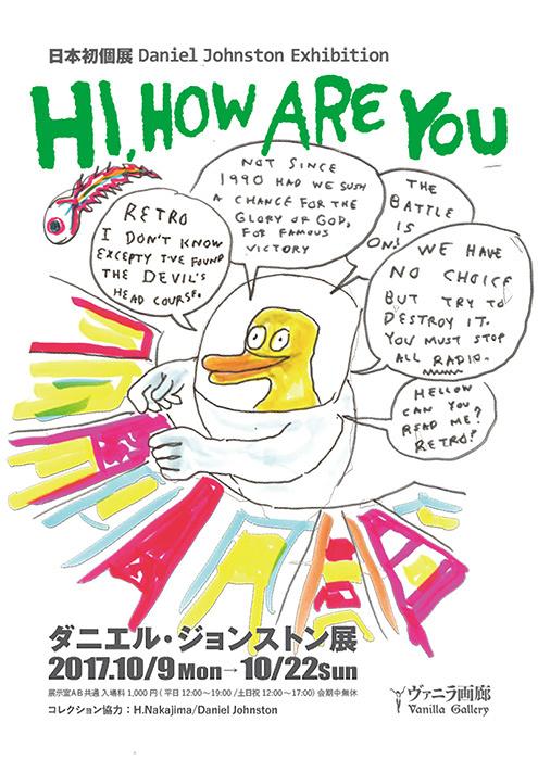 ダニエル・ジョンストン個展『HI,HOW ARE YOU?』チラシビジュアル